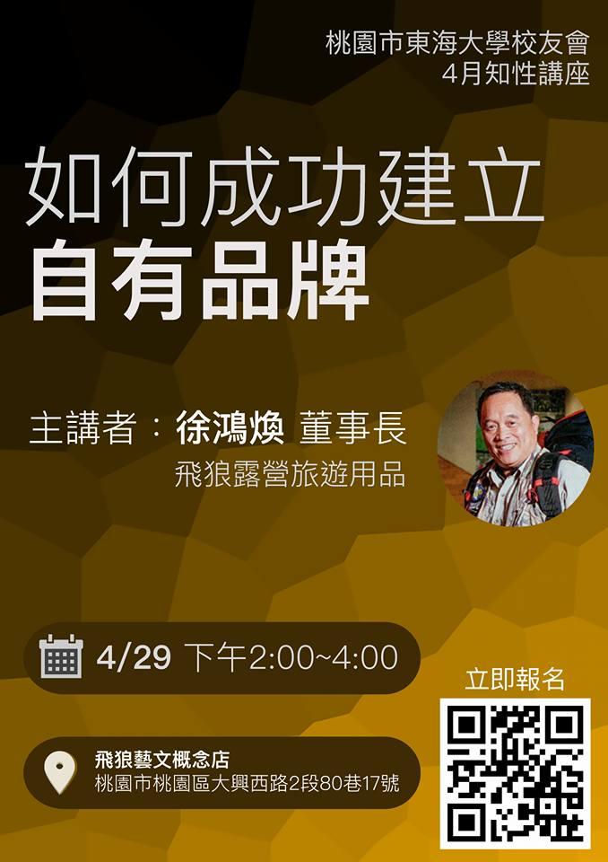 4月29日桃園校友會舉辦飛狼董事長徐鴻煥專題演講