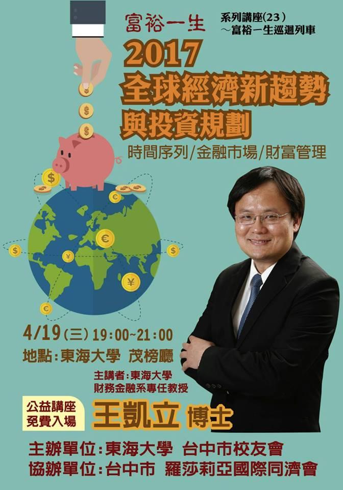 台中巿東海大學校友會4/19舉辦王凱立博士免費財經演講