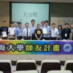 第一屆化材系「企業導師」活動期末成果發表會!