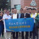化材系企業導師舉辦日勝化工、微熱山丘、嘉年生技等參訪活動