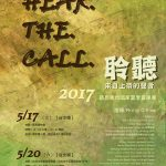 Invitation: 2017-05-20 (六) 東海大學路思義合唱家音樂會【台北場】