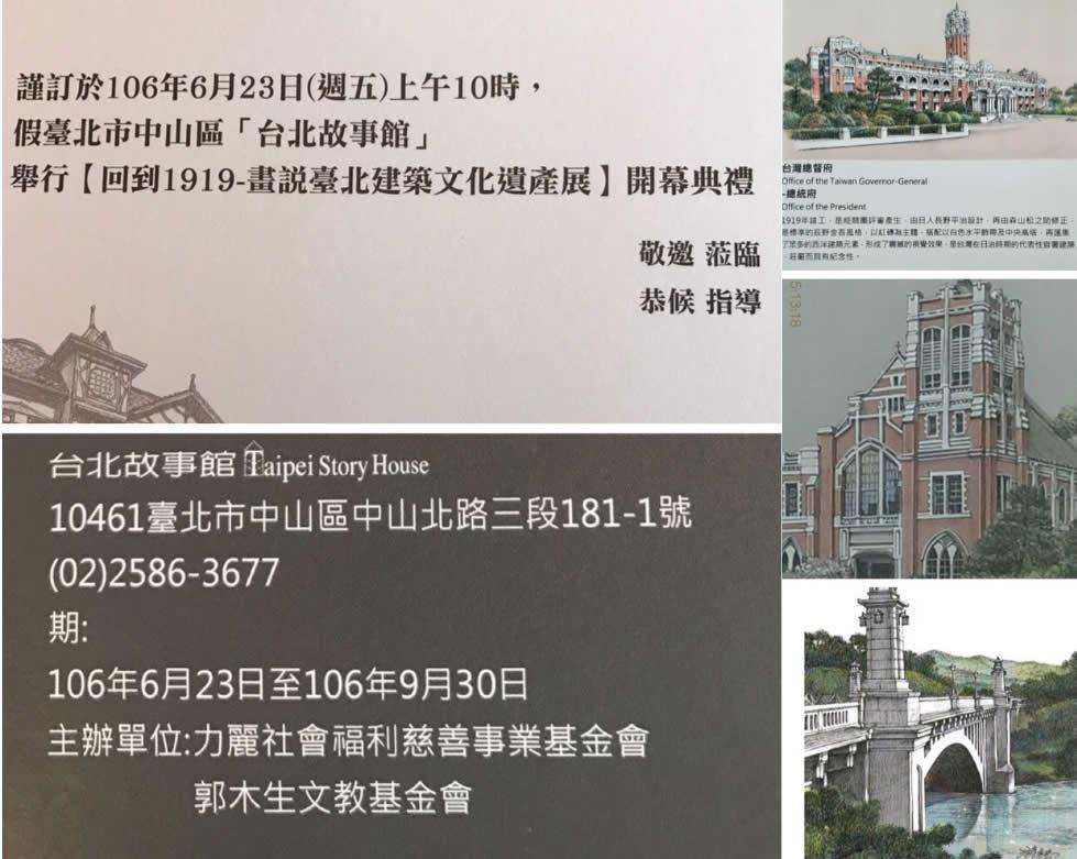 《台北的天空,有我年輕的笑容》台北故事館「舉辦1919畫說臺北建築文化遺產展」