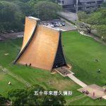 齊柏林:東海的路思義教堂,以屋頂為牆的創意,五十年來歷久彌新!