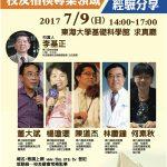 Invitation:2017-7-9《與校友楷模有約-談話會》台中場