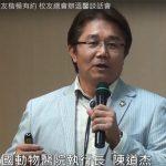 2017 07 09 東海大學校友總會 校友楷模談話會 陳道杰訪談
