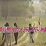 Tunghai in News-1993-12-19 「中視-溫馨傳情」節目贊揚東海大學勞作教育及工作營社團活動