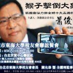 Invitation: 2017/9/2 (六)台北市東海大學校友會演講聯誼餐會