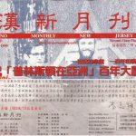 【Tunghai Story】:《美國漢新月刊》東海大學與 Princeton-in-Asia (PiA) 一甲子的情誼