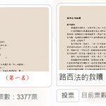 懇請支持王怡中(42屆外文系) 的《逃命醫師》參加文化部電視節目劇本創作獎網路票選活動