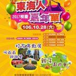 INVITATION: 2017-10-28(六) 2017校慶東海人嘉年華