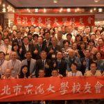 【東海校友會 活動報導 】2017-09-02  台北市東海大學校友會演講聯誼餐會