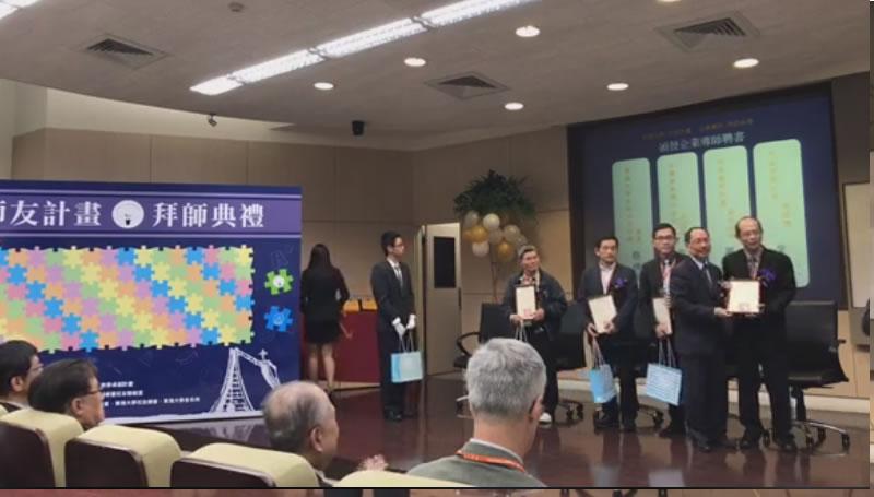 東海大學舉行百位「企業導師」與13位「師友計畫」拜師典禮