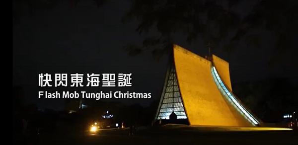 【快閃聖誕東海- Christmas Flash Mob in Tunghai University】
