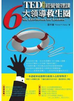 6月7日張平康教授演講:六大領導救生圈