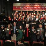 「東海大學校友總會」舉辦50週年慶祝大會及第10屆校友楷模頒獎