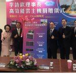 東海校友李詩欽理事長捐贈高效能雲主機支持東海AI教育。