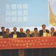 十一屆完成螞蟻雄兵2千萬募款計畫,十二屆由李基正當選總會理事長,王朝明、吳錫銘、蘇美月當選副理事長
