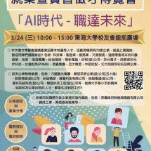 3月24日,東海大學舉辦「2021就業暨實習徵才博覽會」